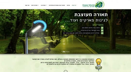 green-world.co.il